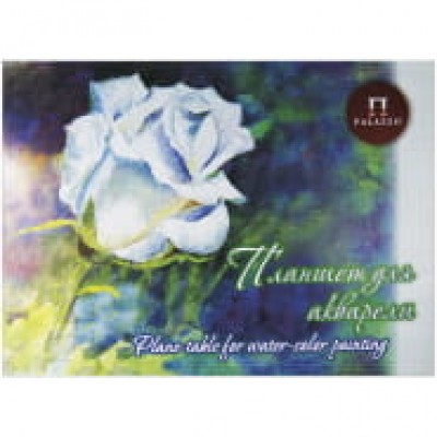 Планшет для акварели 20л. А4 Лилия Холдинг Белая роза, 260г/м2, палевая бумага