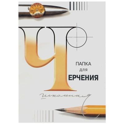 Папка для черчения Лилия Холдинг (бумага Гознак СПб), 24л., А4, без рамки, 200г/м2