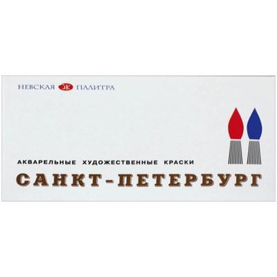"""Акварель ЗХК """"Санкт-Петербург"""", художественная, 24 цвета, пластик"""
