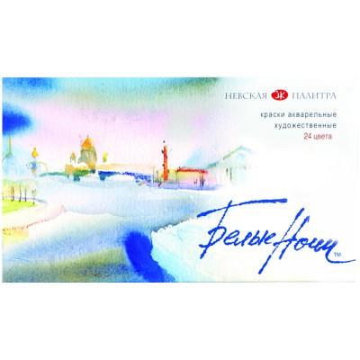 Акварель художественная серии Белые ночи (ЗХК), 24 цвета, кюветы, пластик, палитра