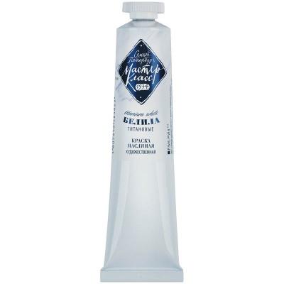 Краски масляные Мастер-Класс, титановые, 46мл (Белила)