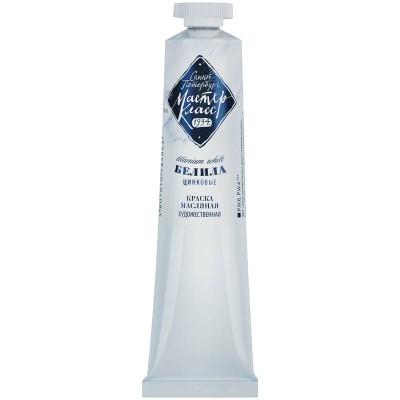 Краски масляные Мастер-Класс, цинковые, 46мл (Белила)