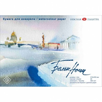 Альбом-склейка Белые Ночи, А-4, 210*300 мм, 20 л, плотность 200г/м2, рисовальная бумага